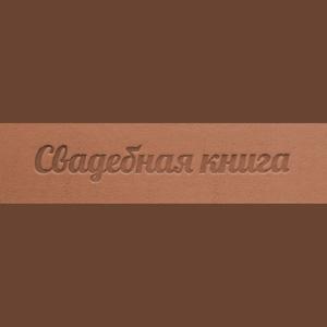 свадебная книга13-1.5(s-6).jpg